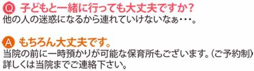 よくある質問用画像文字6-2015.11.14