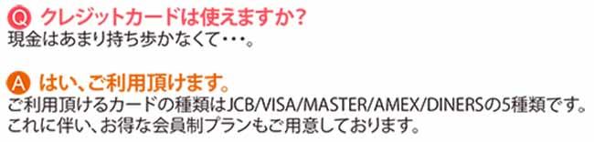 よくある質問用画像文字7-2015.11.14
