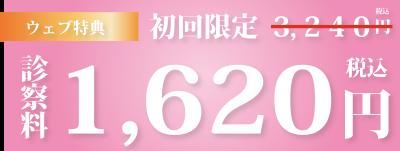 2017.1.11診察料1620円