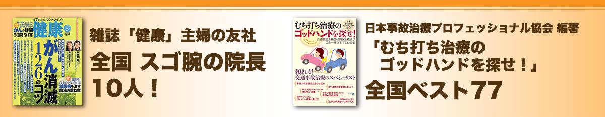 せきちゅうかん狭窄症 | 千葉  船橋  腰痛整体 | 千葉県船橋 腰痛整体