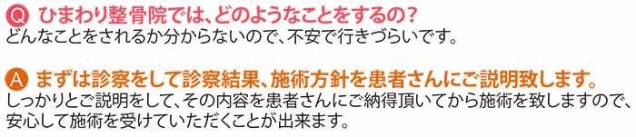 よくある質問用画像文字2-2015.11.14