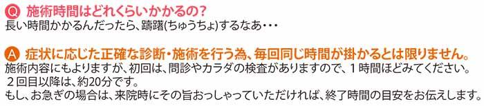 よくある質問用画像文字4-2015.11.14