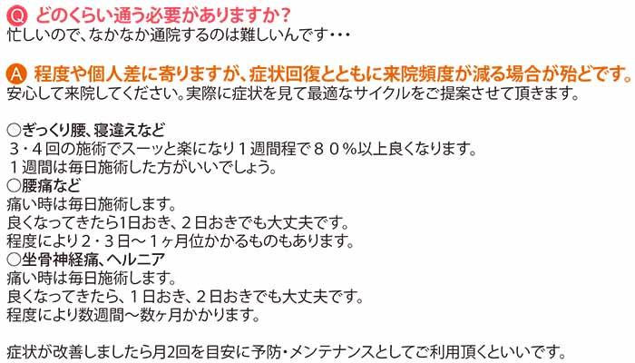 よくある質問用画像文字5-2015.11.14