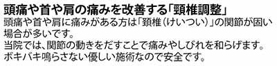 頭痛用画像文字3-2015.11.14