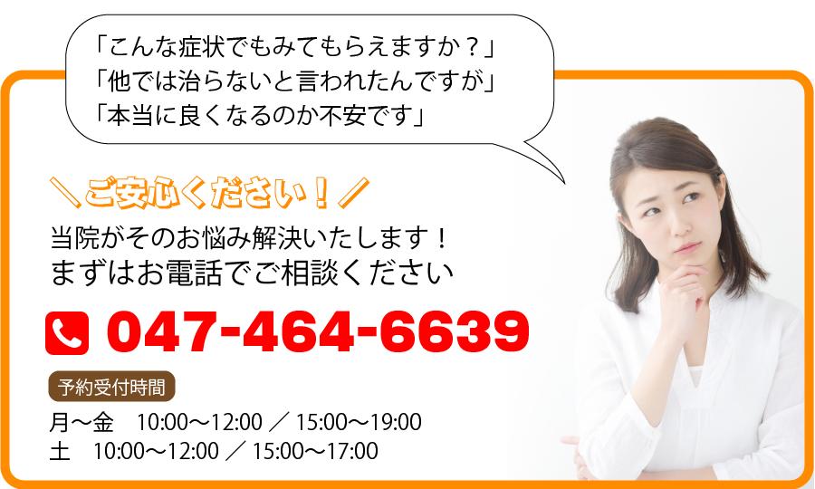 お気軽にお電話ください。TEL:047-464-6639