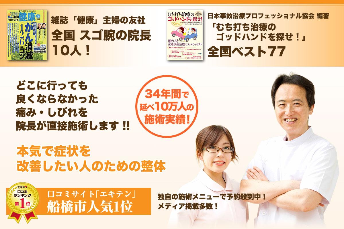 「カイロプラクティック」タグの記事一覧 | 千葉県船橋 腰痛整体